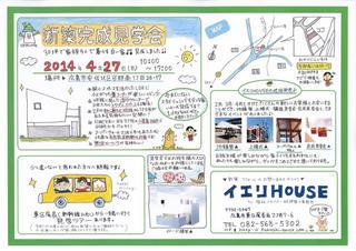 2014-4-27見学会_page0001.jpg