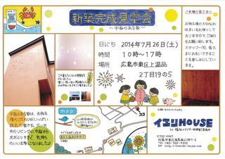 植山邸完成見学会チラシイエリ_page0001.jpg